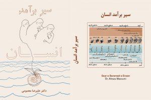Alireza Masoumi: Seyr-e Baramad-e Ensan. 2020