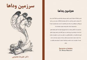 Alireza Masoumi: Sarsamin-e Vedaha. 2020